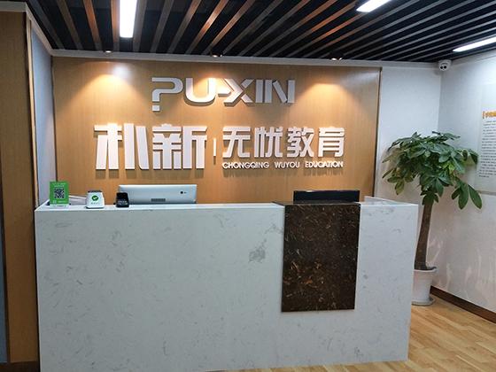 http://cdn.pxschool.pxjy.com/qiniuyun/20180828/15354486358535.jpg