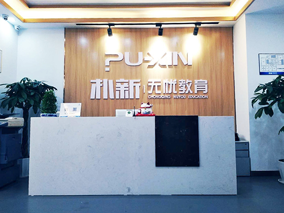 http://cdn.pxschool.pxjy.com/qiniuyun/20180828/15354499532438.jpg