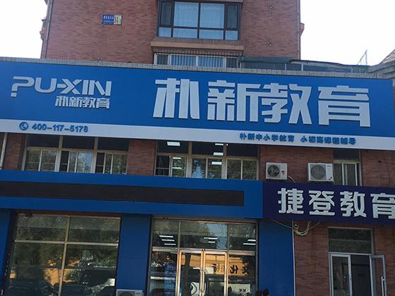 http://cdn.pxschool.pxjy.com/qiniuyun/20180928/15381081835382.jpg