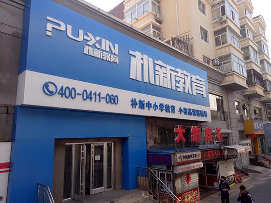 http://cdn.pxschool.pxjy.com/qiniuyun/20190618/15608262005495.jpg