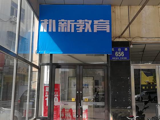 http://cdn.pxschool.pxjy.com/qiniuyun/20190618/15608262677697.jpg