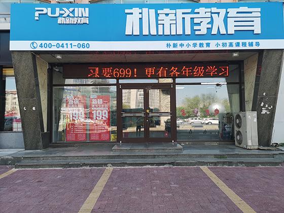 http://cdn.pxschool.pxjy.com/qiniuyun/20190618/15608267034102.jpg