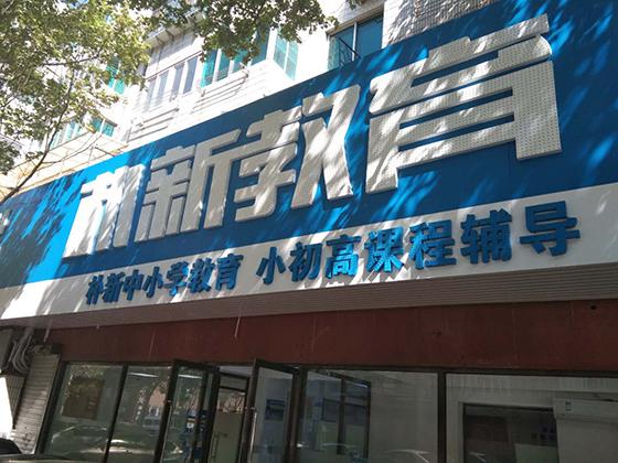 http://cdn.pxschool.pxjy.com/qiniuyun/20190618/15608267682236.jpg