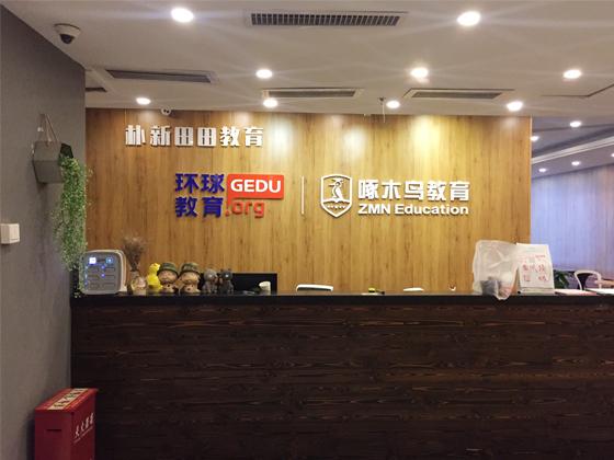 http://cdn.pxschool.pxjy.com/qiniuyun/20200109/15785498784026.jpg