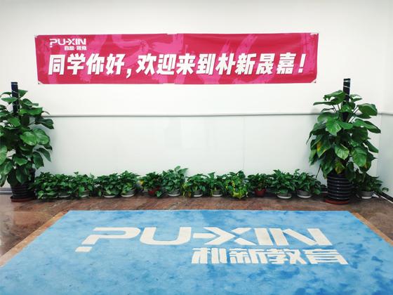 http://cdn.pxschool.pxjy.com/qiniuyun/20200113/15789026151202.jpg