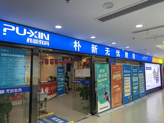 http://cdn.pxschool.pxjy.com/qiniuyun/20210316/16158811977739.jpg