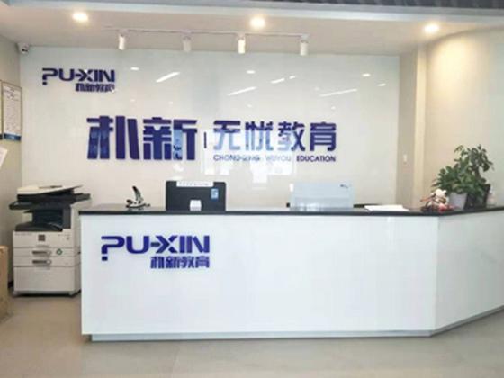 http://cdn.pxschool.pxjy.com/qiniuyun/20210316/16158815671264.jpg