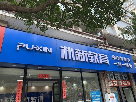 http://cdn.pxschool.pxjy.com/qiniuyun/20210316/16158821698106.jpg