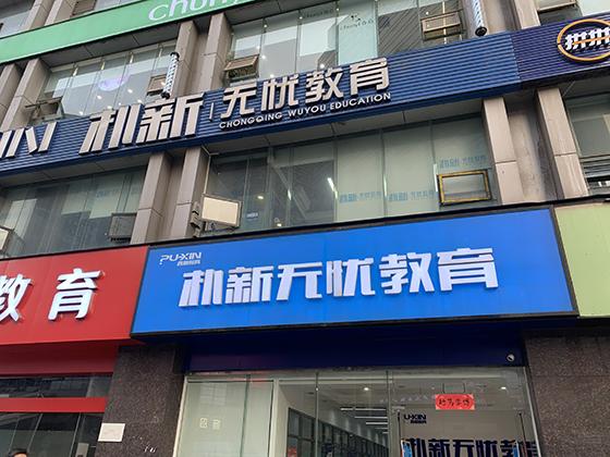 http://cdn.pxschool.pxjy.com/qiniuyun/20210316/16158822168266.jpg
