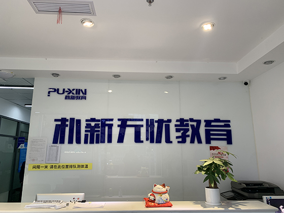 http://cdn.pxschool.pxjy.com/qiniuyun/20210316/16158822199654.jpg